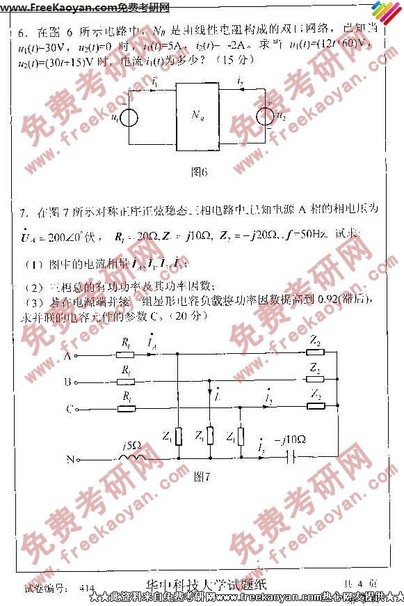 华中科技大学2007年电路理论专业课考研真题试卷