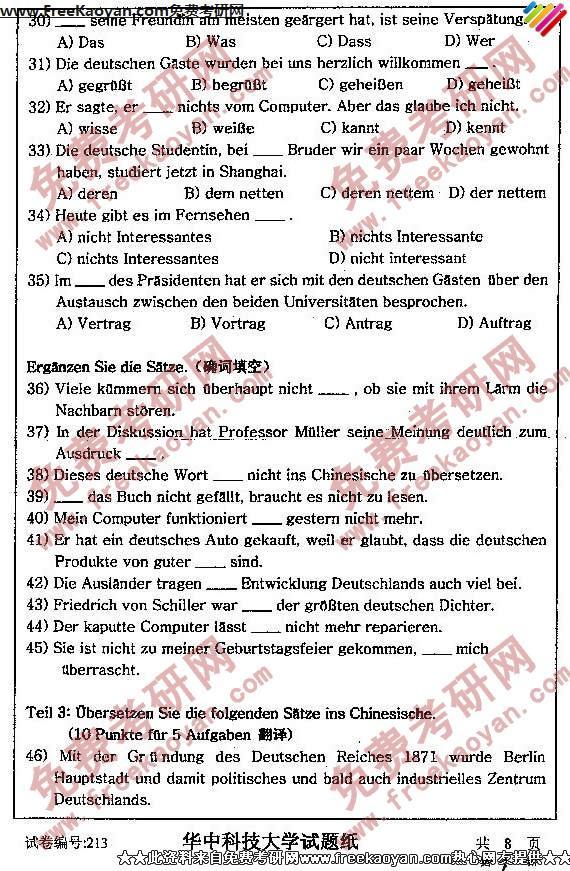 华中科技大学2007年考研专业课试卷德语(非德语专业)