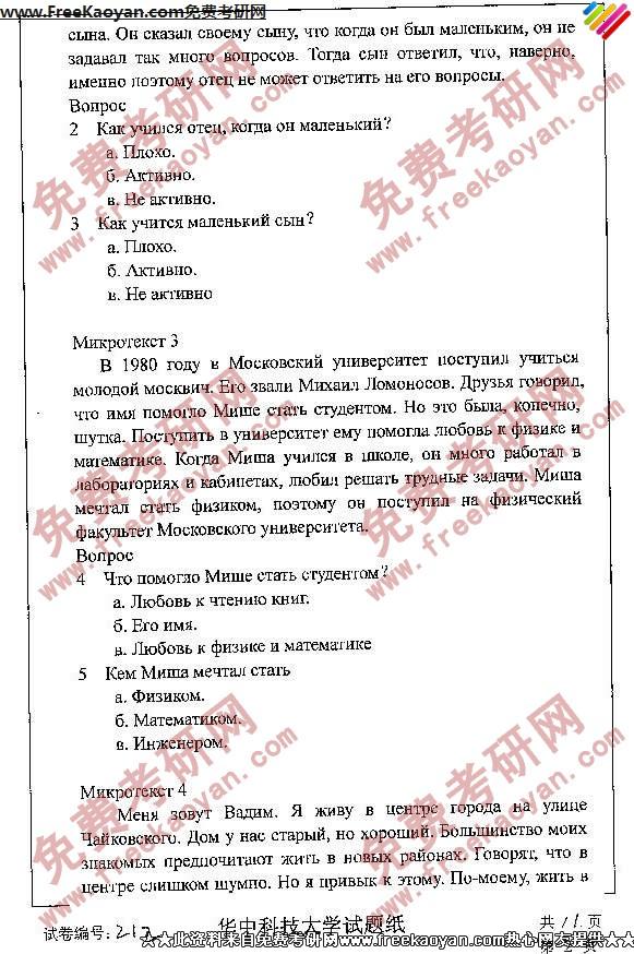 华中科技大学2007年俄语专业课考研真题试卷