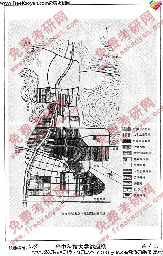 华中科技大学城市规划原理2007考研试题考研真题