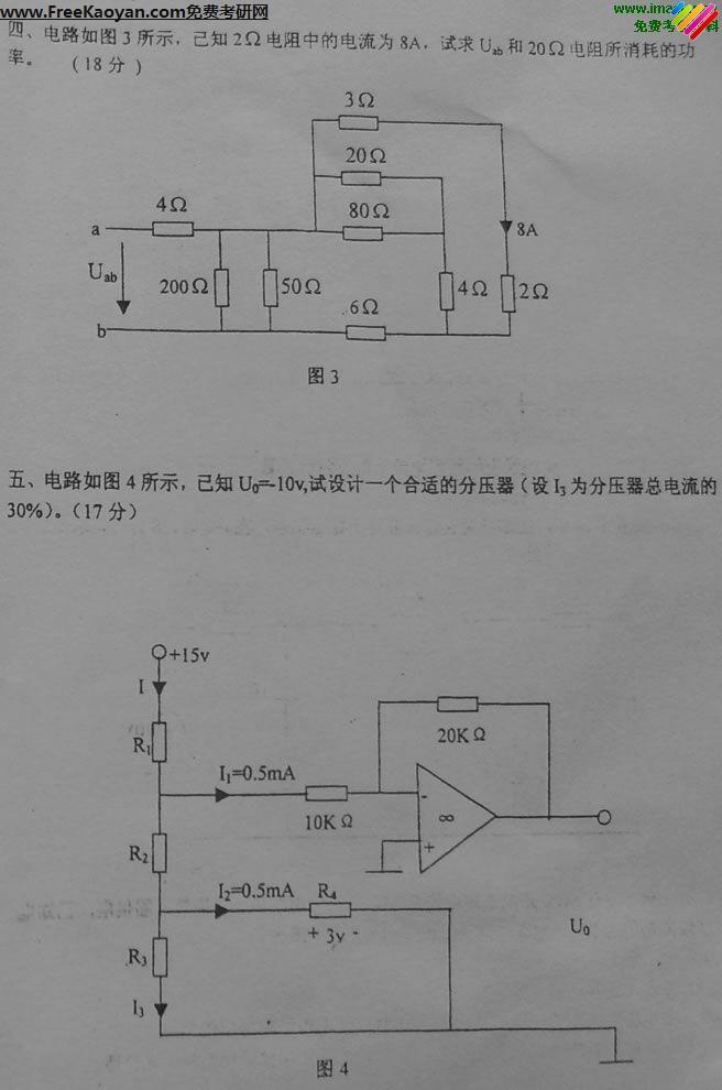 武汉理工大学2003年电路专业课考研真题试卷