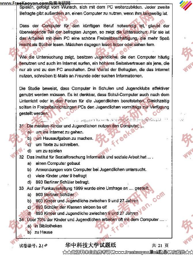 华中科技大学2007年考研专业课试卷德语