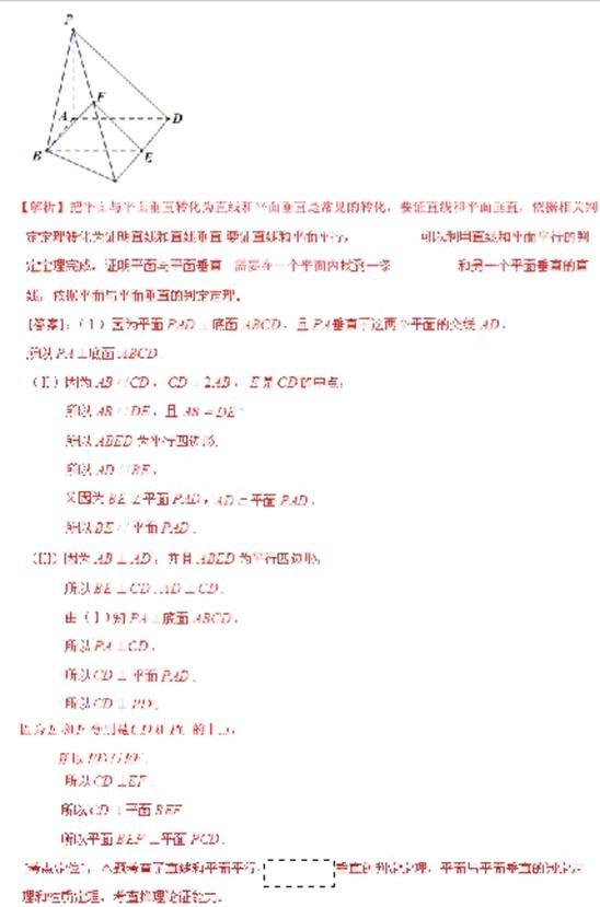 2013年高考数学真题附答案 北京卷 文科图片