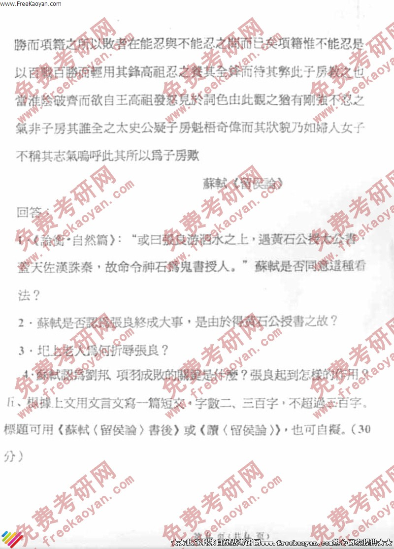 四川大学2005年古代汉语考研真题试卷