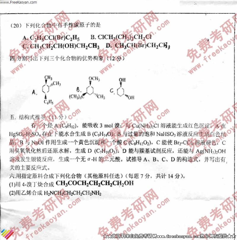 四川大学2005年有机化学考研真题试卷
