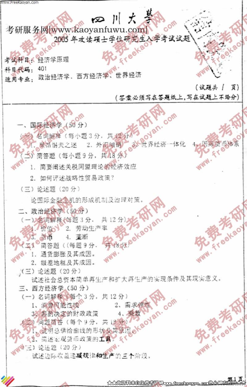 四川大学2005年经济学原理考研真题试卷