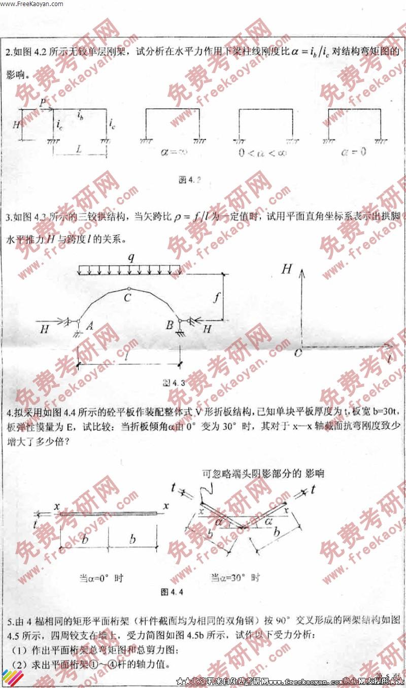 四川大学2005年建筑结构选型考研真题试卷