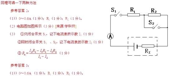 ① ② ③用测量的物理量和已知量符号表示出1节旧干电池的内阻rx的