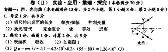 2013年山东省青岛市中考物理真题试卷附答案