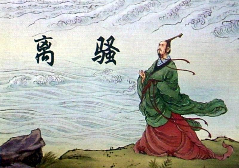 小编导读:《离骚》是战国时期著名诗人屈原的代表作之一,是中国古代汉族诗歌史上一首最长的政治抒情诗。诗人从自叙身世、品德、理想写起,抒发了自己遭谗言被害的苦闷与矛盾心情,揭露了楚王昏庸、群小猖獗与朝政日非的政治现实,表现了诗人坚持美政 理想、不附和邪恶势力的自爱精神及对楚王朝至死不渝的忠诚。