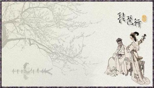 诗歌翻译:白居易-《琵琶行》英文译文
