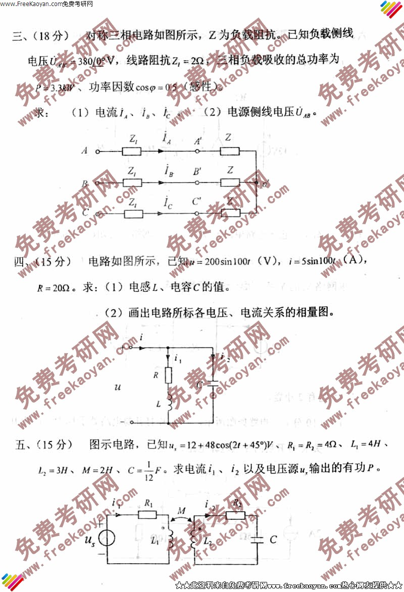 西南交通大学2004年考研专业课试卷电路分析试题