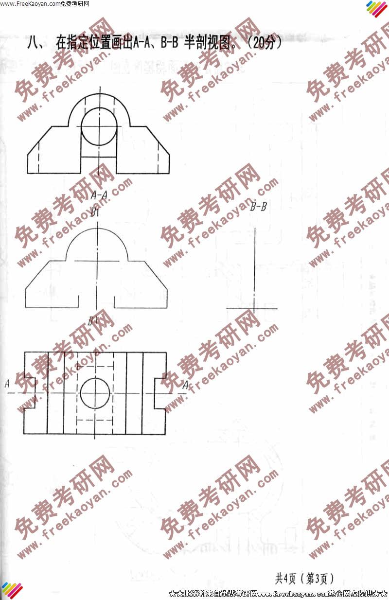 西南交通大学2005年工程图学专业课考研真题试卷
