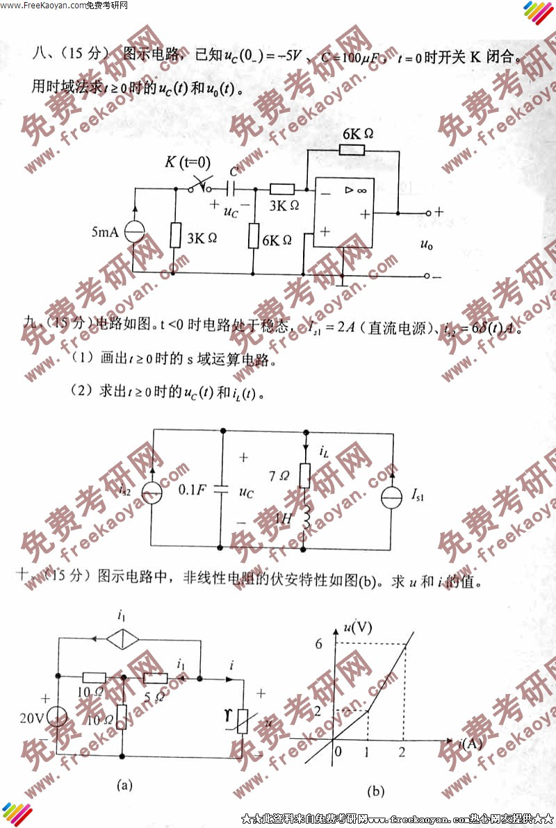 西南交通大学2005年电路分析专业课考研真题试卷