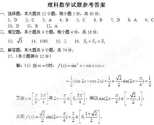 2010年高考数学真题附解析(江西卷+理科)