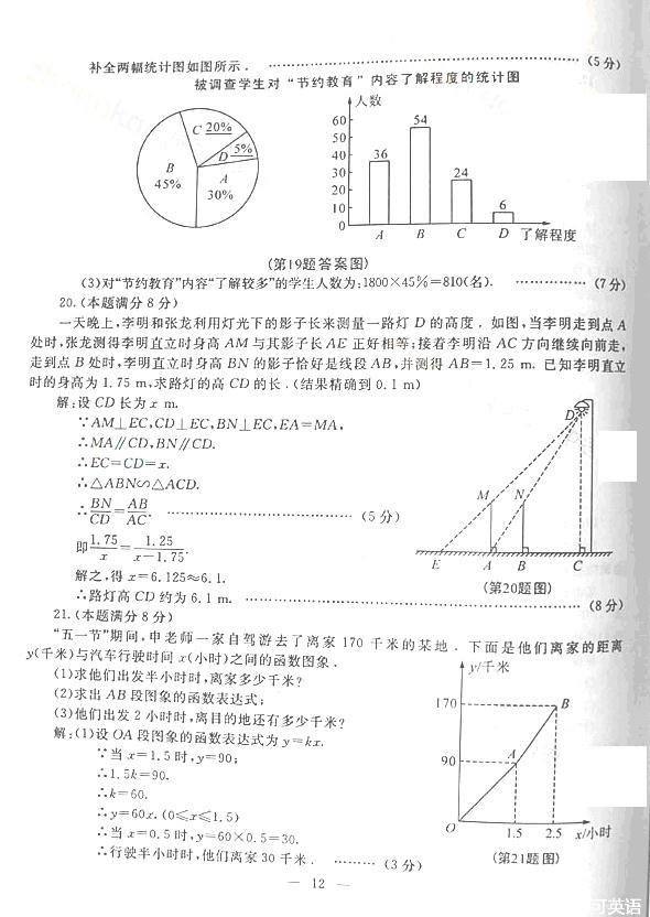 2013年陕西省中考数学真题试卷附答案