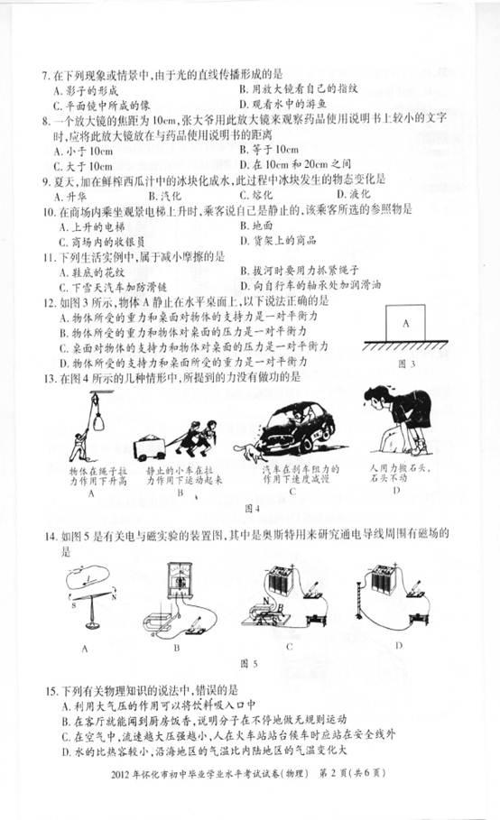 2012年湖南省怀化市中考物理真题试卷(扫描版)