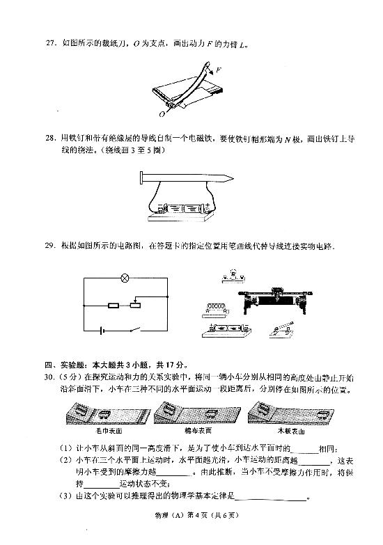 2012年甘肃省兰州市中考物理真题试卷附答案(扫描版)