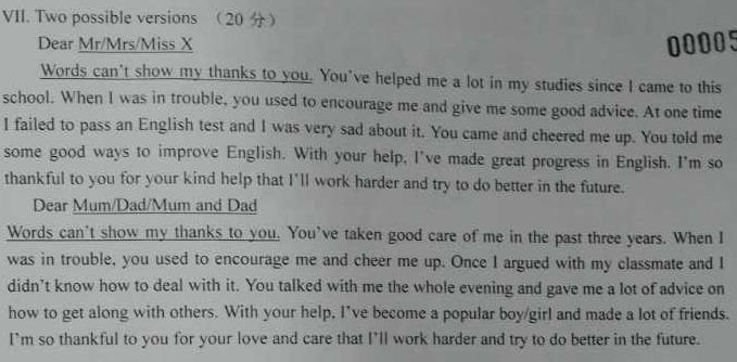中考英语满分作文 感恩父母