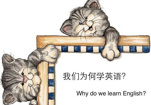 为什么学习英语