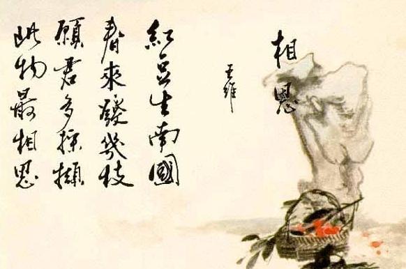 诗歌翻译:王维-《相思》英文译文_英汉翻译素材
