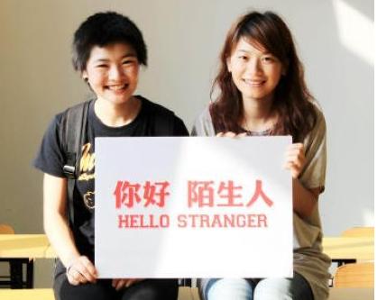 碰到陌生人打招呼