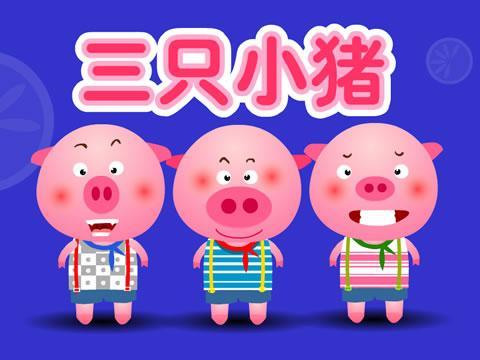 三只小猪图片大全可爱