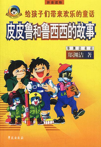 儿童节:十大童书礼品推荐8.jpg