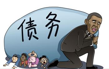中国是美国最大的债主