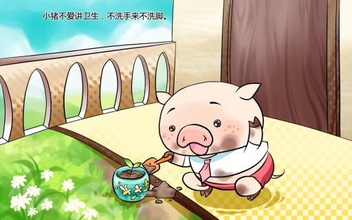 你太脏了. the pig is very angry. 小猪很生气.