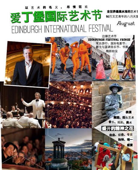 英语pk台(mp3 文本) 第144期:爱丁堡国际艺术节
