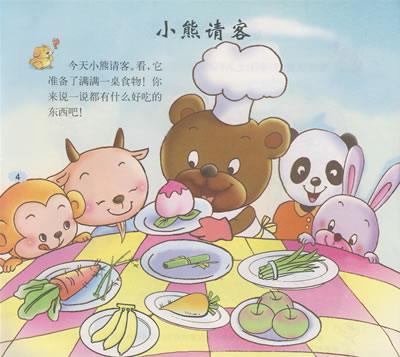 辛沛沛讲故事学英语(mp3 文本) 第62期:小熊请客