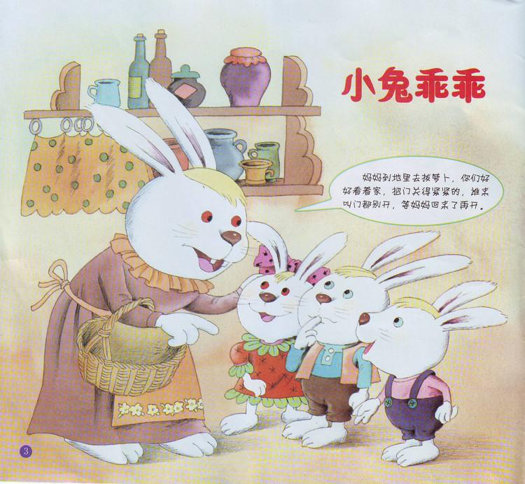 妈她好可爱图片兔子