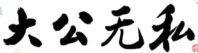 成语中英翻译精选 第94期:大公无私