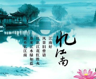 诗歌翻译:白居易-《忆江南》英文译文_英汉翻译素材