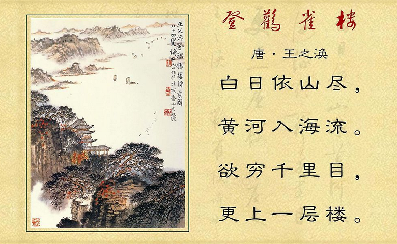《登鹳雀楼》 王之涣 白日依山尽,黄河入海流。 欲穷千里目,更上一层楼。 Ascending Guanque Tower Wang Zhihuan The white sun behind the mountain falls, The Yellow River into the seas flows. In order to take in a boundless view, Ascend another floor. 更多精品翻译素材,敬请关注可可英语。 来源:可可英语