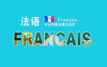 未来法语将会超越中文