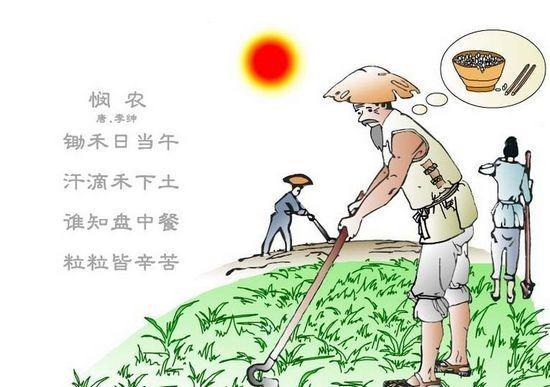 诗歌翻译:李绅-《悯农其二》英文译文图片