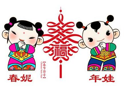 """中华春节吉祥物""""春妮""""和""""年娃""""正式亮相"""