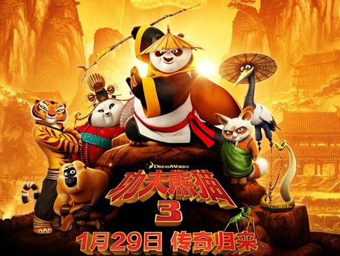 电影《功夫熊猫3》引领本周票房