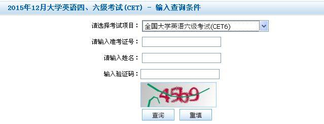 教育部考试中心综合查询.jpg