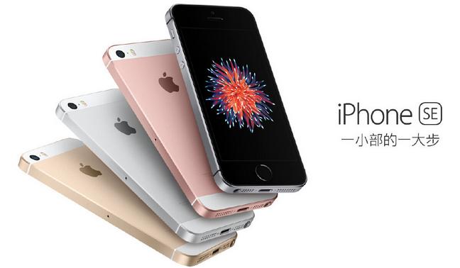 苹果新产品iPhone SE回归小尺寸 中国大陆将首发