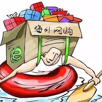 海淘税收新政会影响谁.jpg