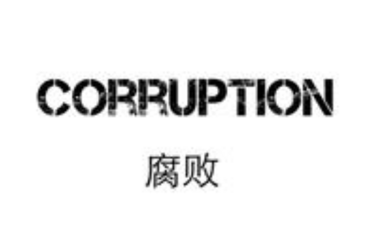 打击贪腐的最好方法