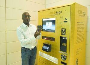 自动售货机可以买到金条