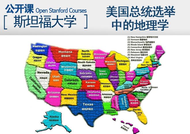 美国选举地图