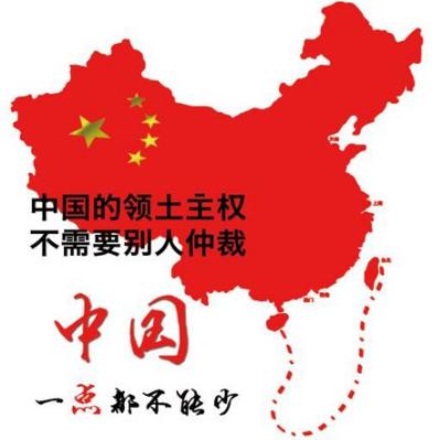 中华人民共和国政府关于在南海的领土主权和海洋权益的声明