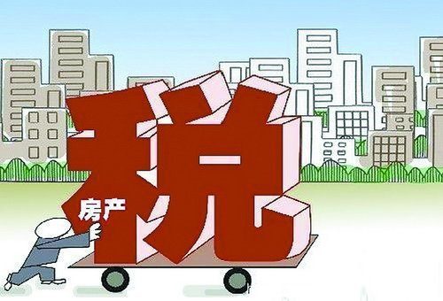 中国房地产税制改革 义无反顾地要做了!