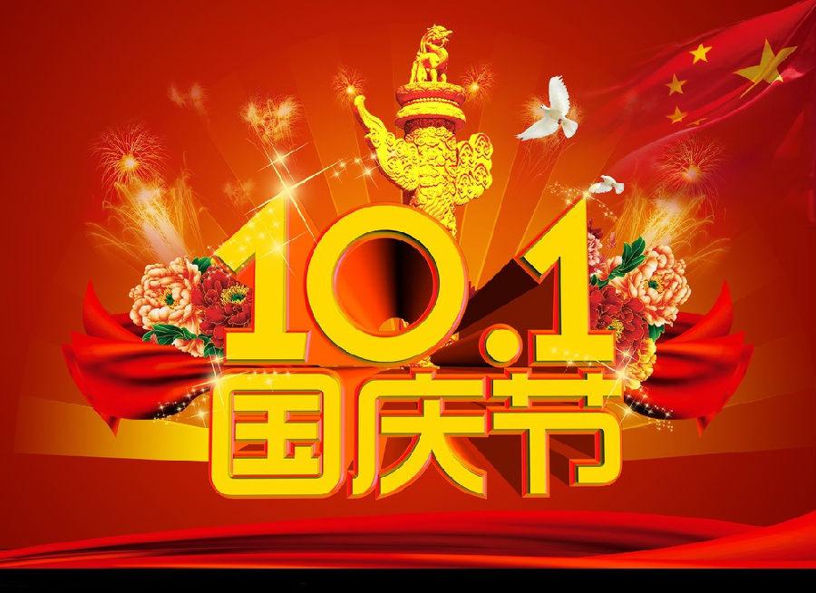 亲子英文每日一句之节日系列(mp3 文本) 第438期:国庆