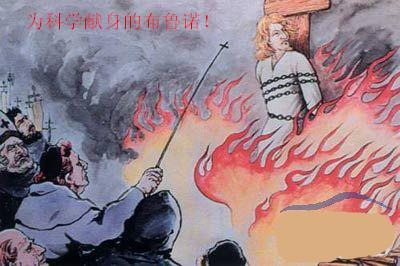 为科学献身,被烧死在罗马鲜花广场的布鲁诺!